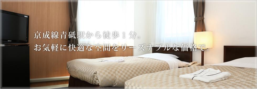 京成線青砥駅から徒歩1分。 お気軽に快適な空間をリーズナブルな価格で。