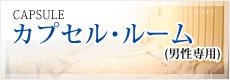 CAPSULE カプセル・ルーム(男性専用)